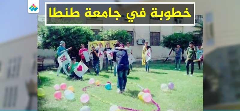 هكذا تفاعل طلاب جامعة طنطا مع واقعة الخطوبة و«الحضن» داخل الحرم