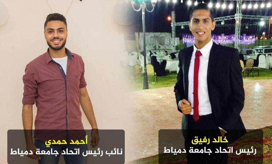 خالد رفيق رئيسا لاتحاد جامعة دمياط وأحمد حمدي نائبا