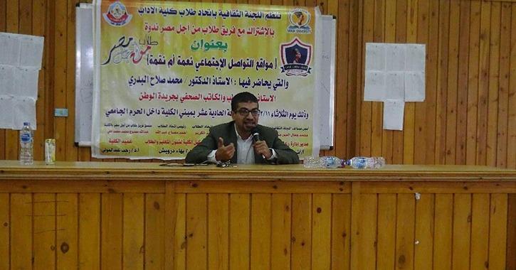 كلية الآداب جامعة المنيا تناقش تأثير وسائل التواصل الاجتماعي على الشباب