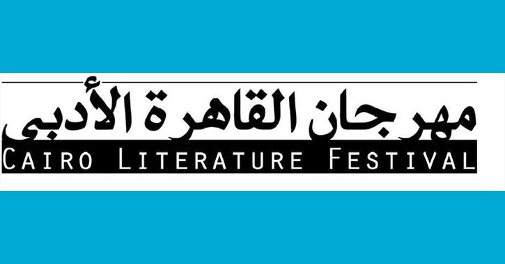 بمشاركة طلابية.. انطلاق فاعليات مهرجان القاهرة الأدبي الدولي