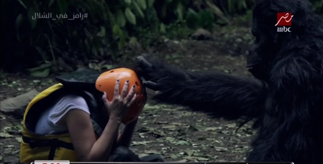 شيرين رضا تستسلم لغوريلا «رامز في الشلال»