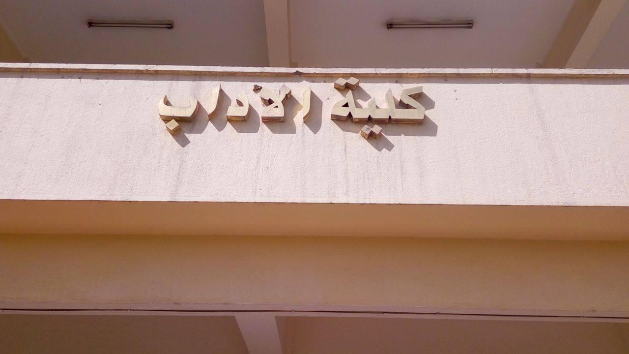 http://shbabbek.com/upload/رفضتا خلع النقاب فكان جزاؤهما الطرد من المحاضرة.. أزمة جديدة لطالبات حلوان