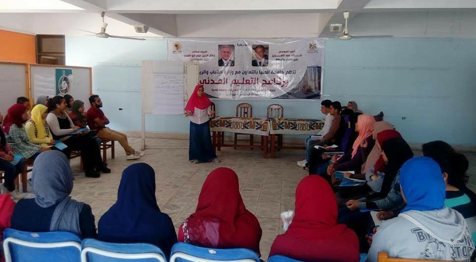 جامعة المنيا تدرب الطلاب على برنامج التعليم المدني (صور)
