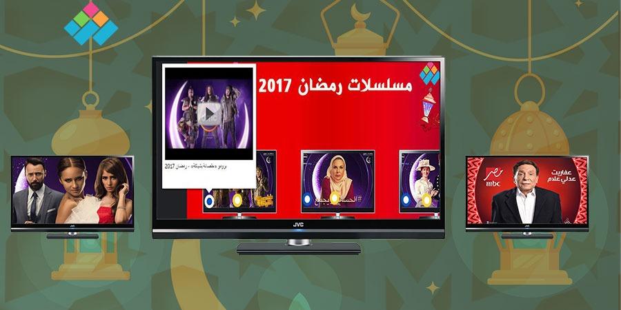 http://shbabbek.com/upload/مسلسلات رمضان في ملف تفاعلي يطلعكم بكل جديد طوال الشهر