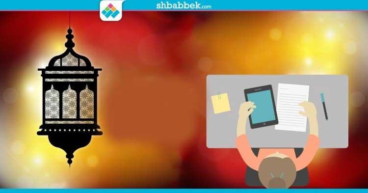 http://shbabbek.com/upload/تجارب الطلاب مع المذاكرة والامتحان في رمضان.. حتى تتغلب على الحر وضعف التركيز