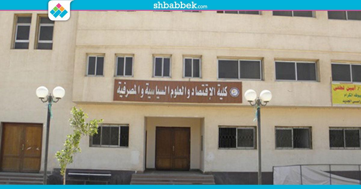 التهمة: مخالفة التعليمات.. فصل 7 طالبات بكلية العلوم السياسية ببني سويف
