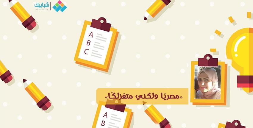 نهى حمدي تكتب: «مصريًا ولكني متفزلكًا»