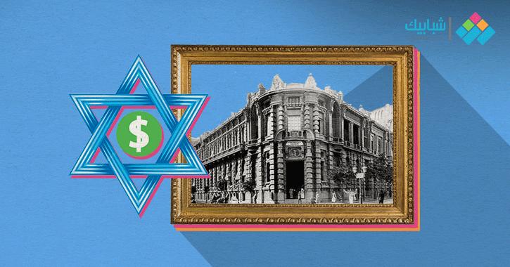 البنوك اليهودية في مصر.. بعضها مستمر حتى الآن