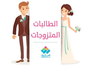 الطالبات المتزوجات