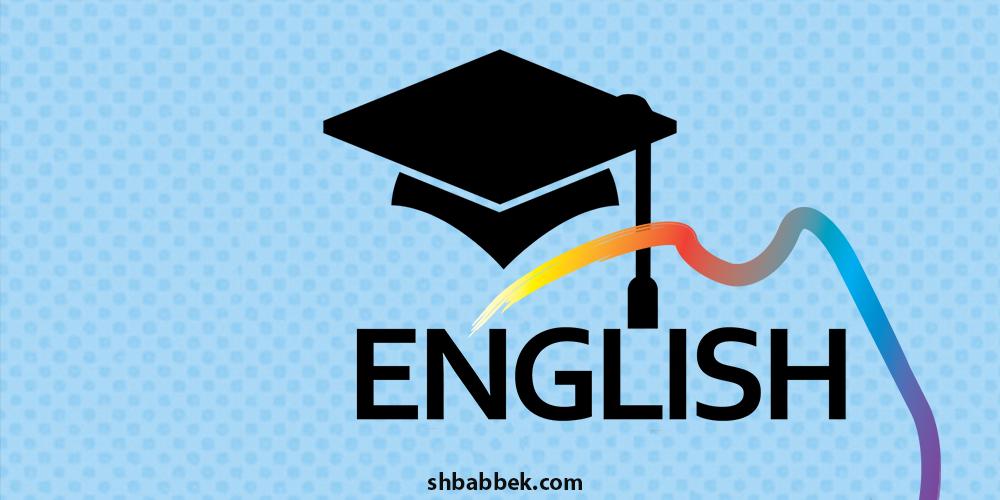 http://shbabbek.com/upload/ببلاش.. كورسات لغة إنجليزية لطلاب الجامعة