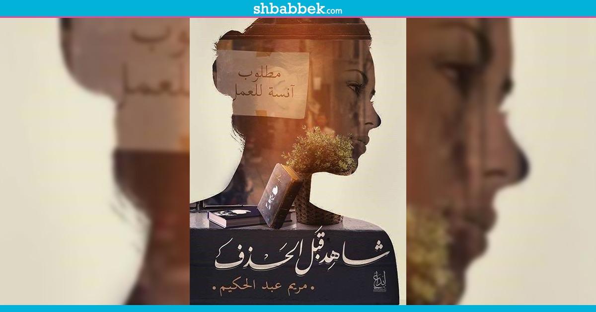 «شاهد قبل الحذف».. رواية عن «العاهرات» لطالبة بإعلام القاهرة