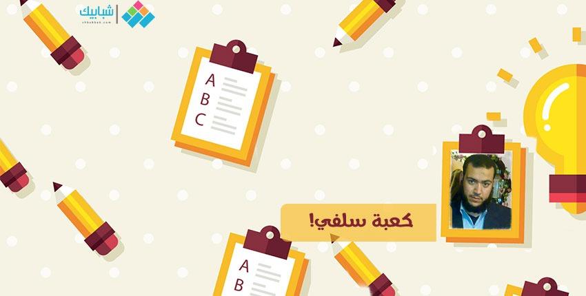علاء عبدالصادق: كعبة سلفي!