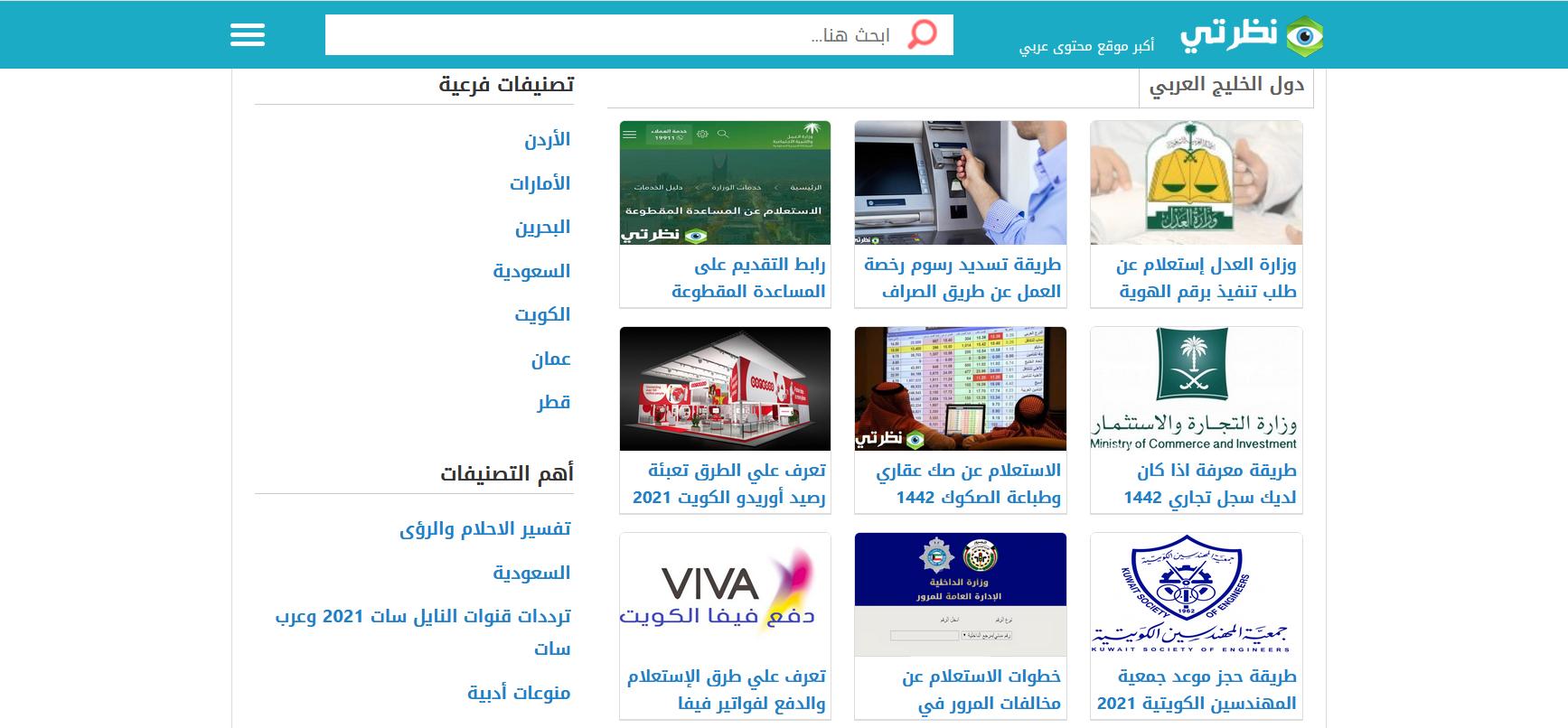 مجلة نظرتي تنطلق لمتابعة الأخبار لحظة بلحظة من أقوى المصادر العربية