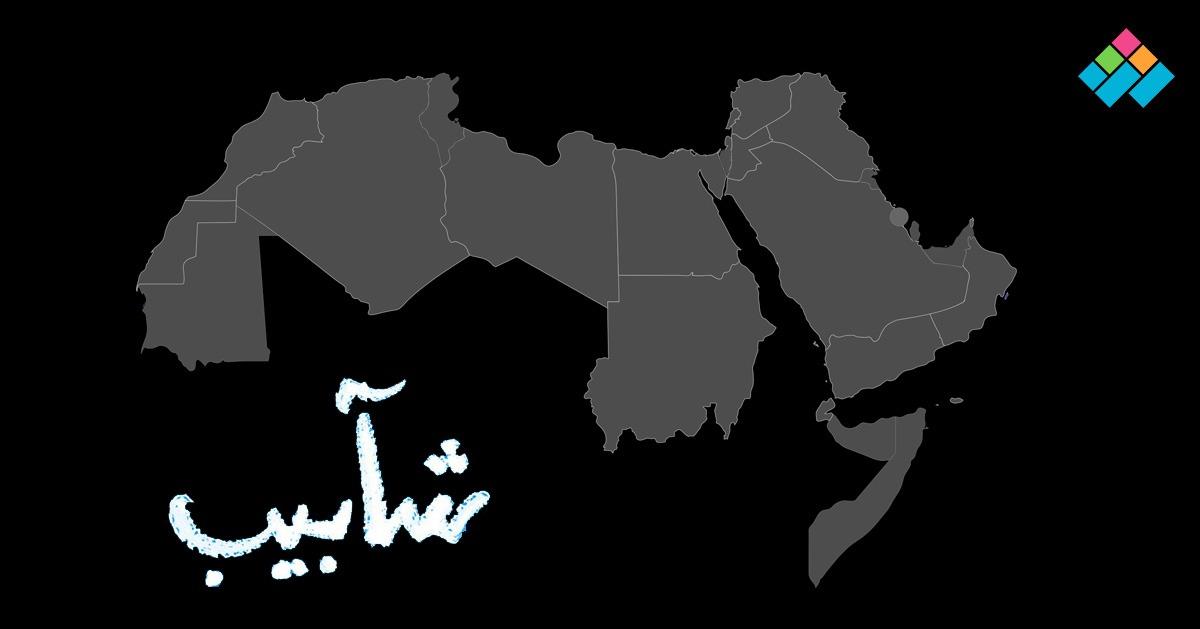 http://shbabbek.com/upload/هل ينقرض العرب أو يتفرقون في الأرض؟.. هذا هو سيناريو النهاية