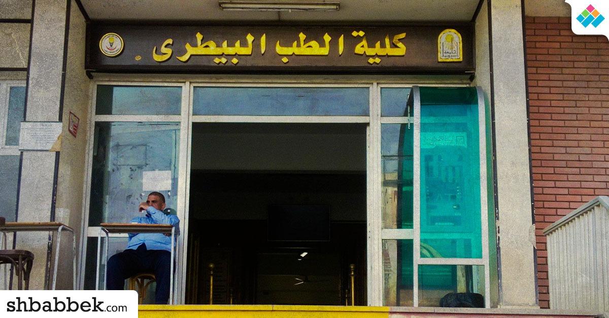 الأولى في اعتماد الجودة بمصر.. تاريخ كلية الطب البيطري جامعة أسيوط