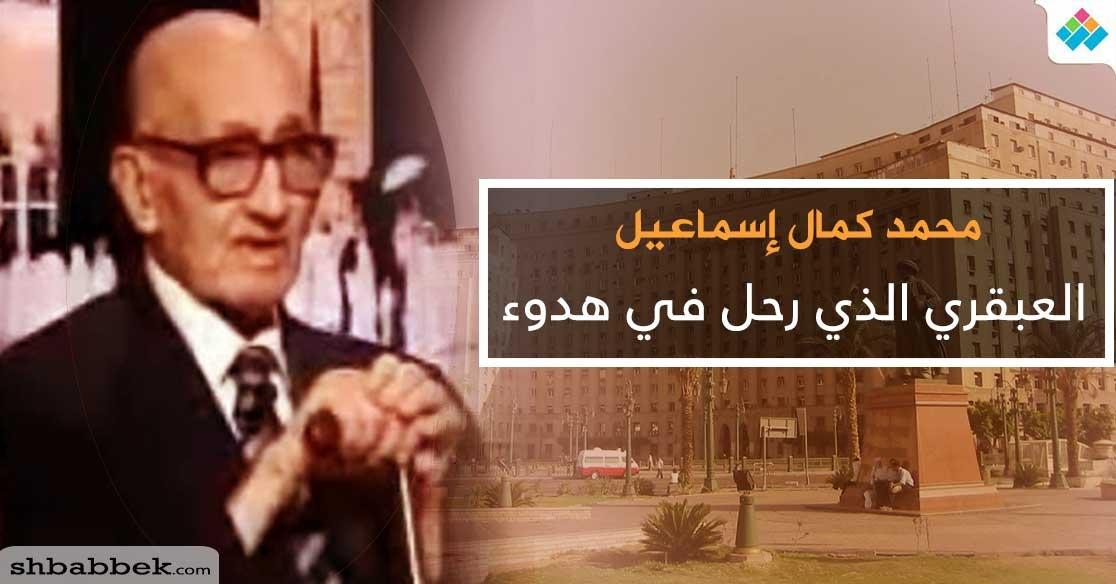 http://shbabbek.com/upload/محمد إسماعيل.. مصري صمّم دار القضاء العالي وتوسعة الحرمين الشريفين