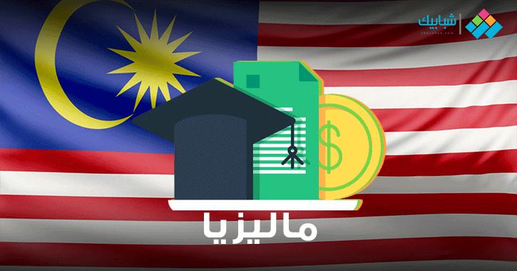 منح مجانية في ماليزيا.. للحصول على البكالوريوس والدراسات العليا في 2019