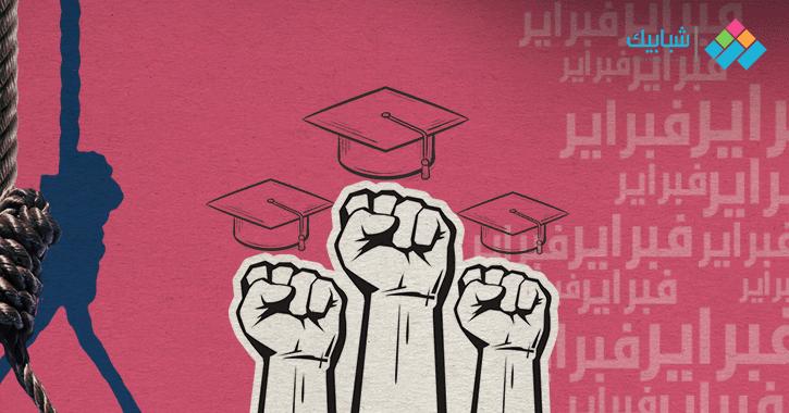 طلاب الجامعات والموت في فبراير.. بين الانتحار والإعدام