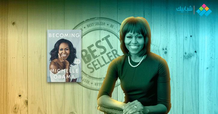 ملخص الكتاب الأعلى مبيعًا في 2018.. كواليس حياة ميشيل أوباما في البيت الأبيض