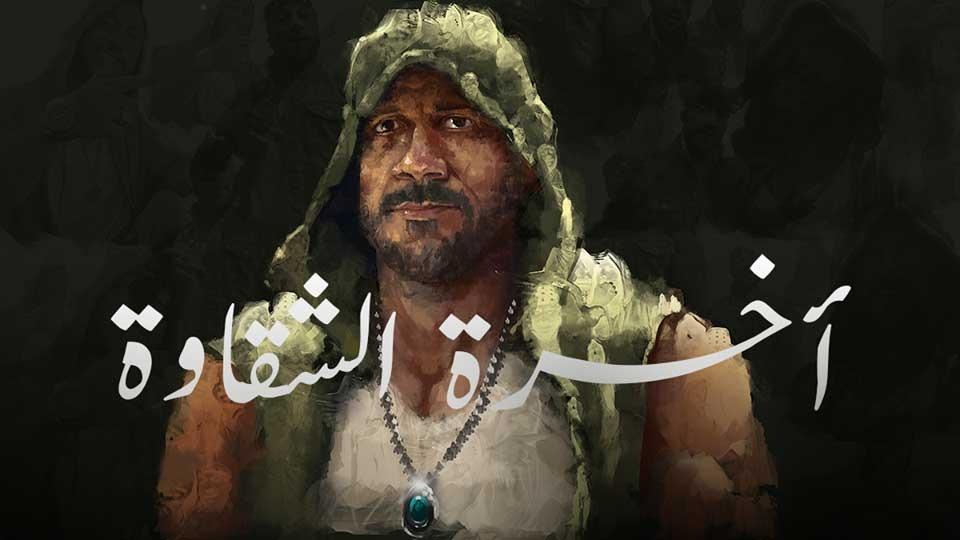 أحمد مكي ينشر أغنيته الجديدة «آخرة الشقاوة» (فيديو)