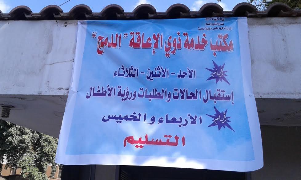 http://shbabbek.com/upload/افتتاح مكتب لخدمة الطلاب ذوي الاحتياجات الخاصة بوزارة التربية والتعليم