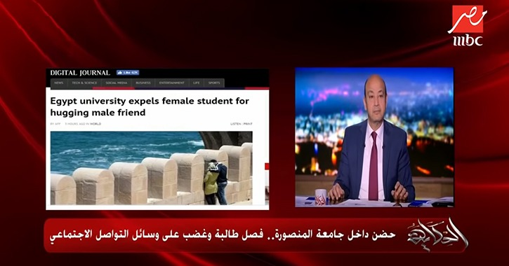عمرو أديب رافضا فصل «طالبة الحضن»: خلوها تنضف حمامات الجامعة شهر (فيديو)