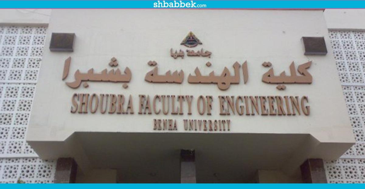 http://shbabbek.com/upload/رسوب 70% من طلاب هندسة شبرا.. ووكيل الكلية يستقيل