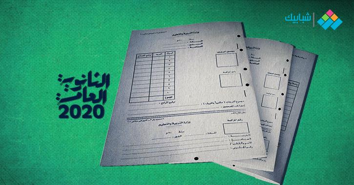 موعد نموذج اجابة امتحان الأحياء 2020 المعلن من وزارة التربية والتعليم - شبابيك