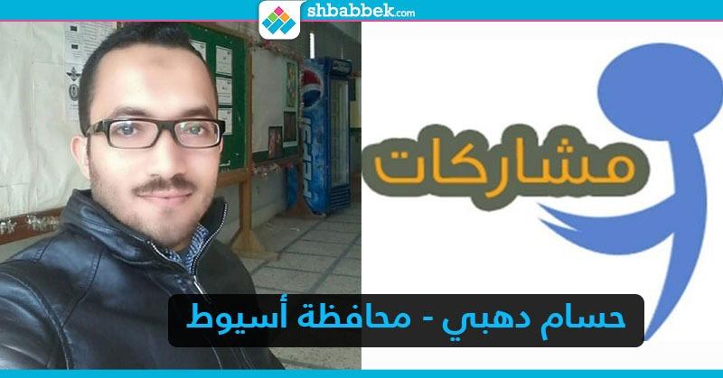 مقتطفات شعرية من مشاركات حسام دهبي بمحافظة أسيوط