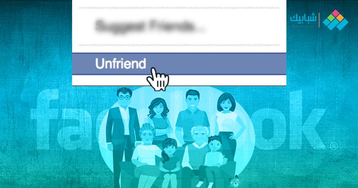 لماذا نحذف العائلة والأقارب من «فيس بوك»؟