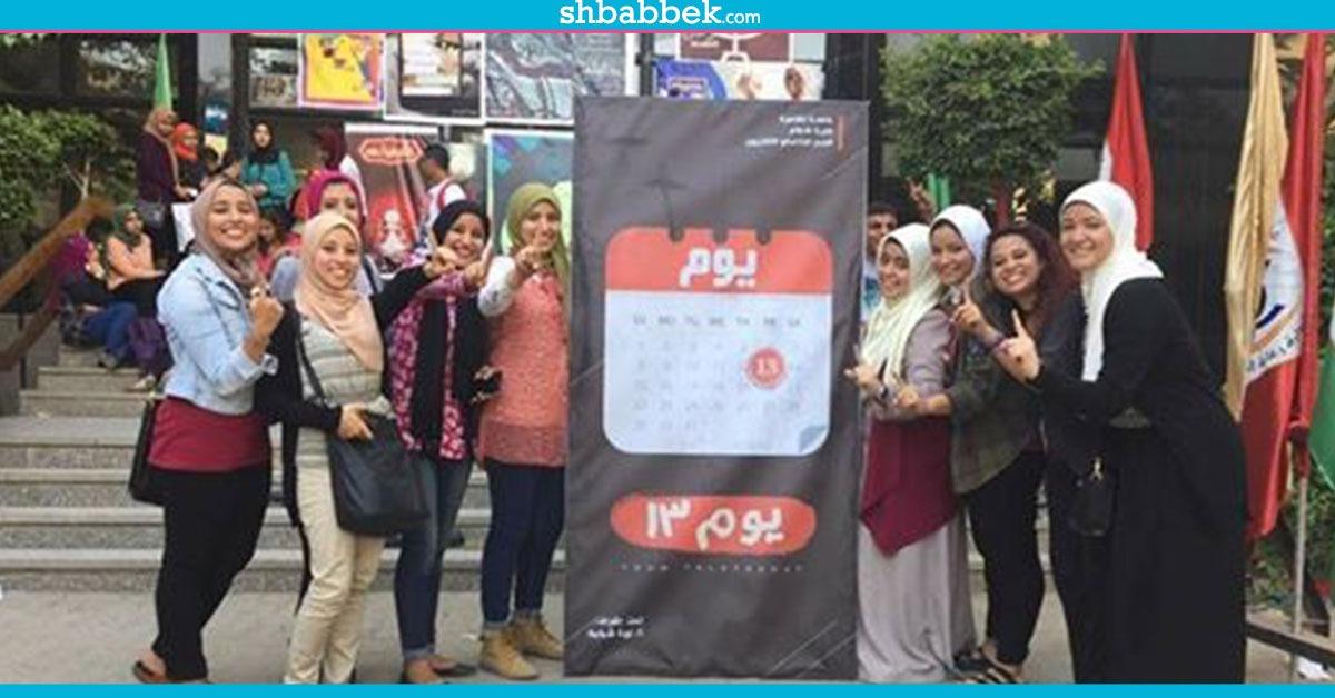 يحكي معاناة الطبقة المتوسطة.. فيلم «يوم 13» يحصد المركز الأول بإعلام القاهرة