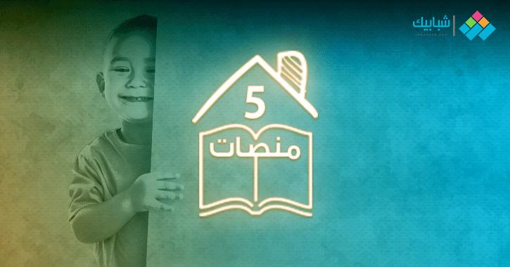 متفكرش كتير.. 5 منصات لأنشطة التعليم المنزلي