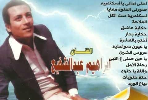 إبراهيم عبد الشفيع.. حكاية مطرب عشق تراب الإسكندرية
