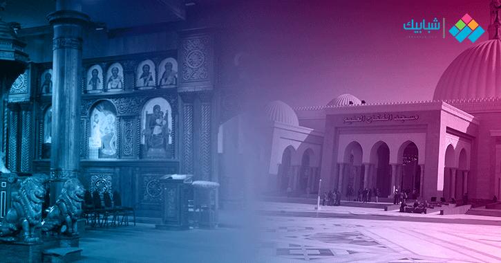 معلومات عن مسجد وكنيسة العاصمة الإدارية الجديدة