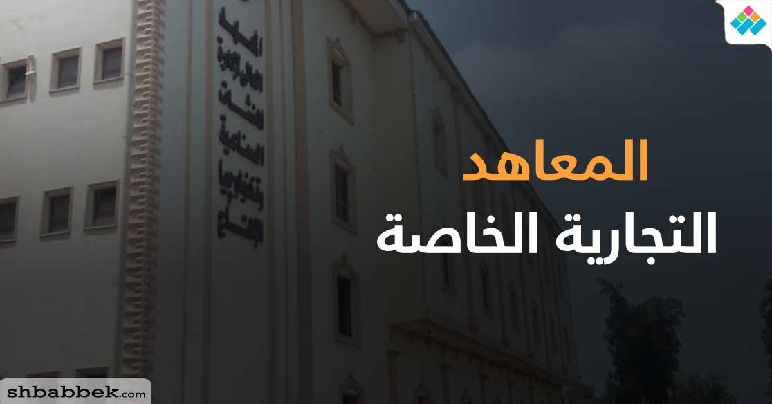 http://shbabbek.com/upload/عناوين المعاهد التجارية الخاصة والمؤهلات المطلوبة للالتحاق بها