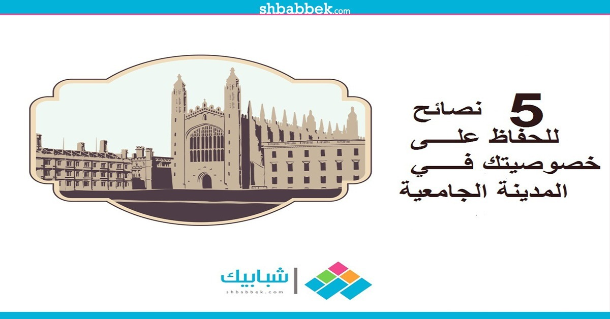 المدينة الجامعية فيها ناس ياما.. 5 نصائح للحفاظ على خصوصيتك