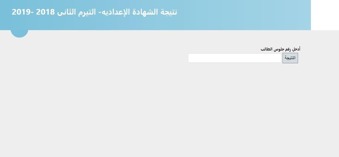 نتيجة الشهادة الإعدادية 2019 بمحافظة الإسكندرية برقم الجلوس الآن