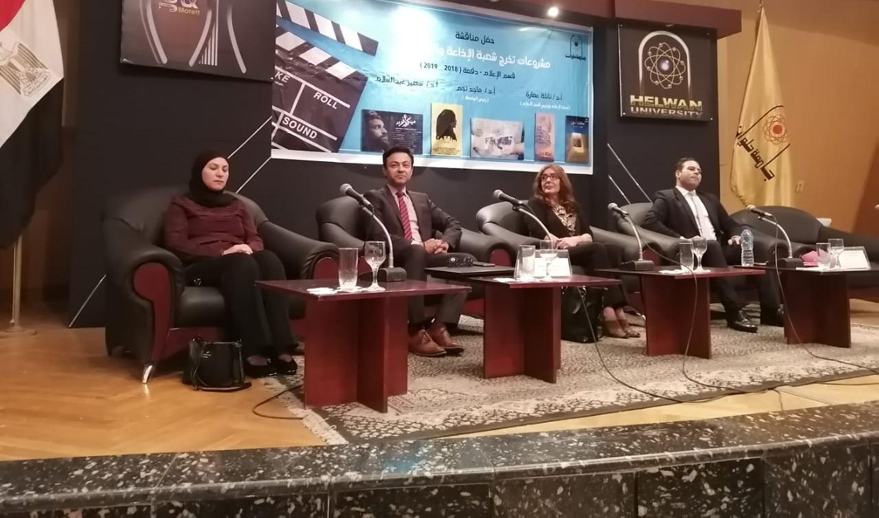 المركز الأول لـ«ميكروفون وشنطة سفر» في مشاريع تخرج إذاعة وتليفزيون جامعة حلوان