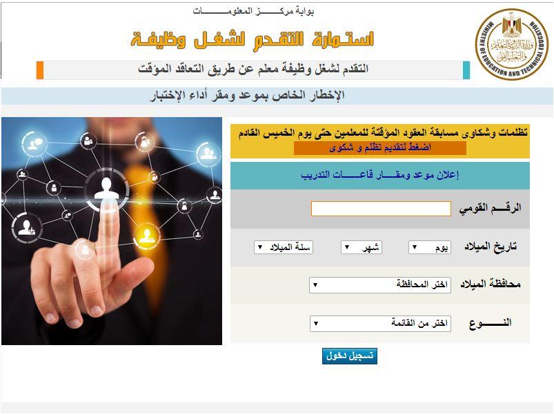 http://tempcontract.emis.gov.eg/