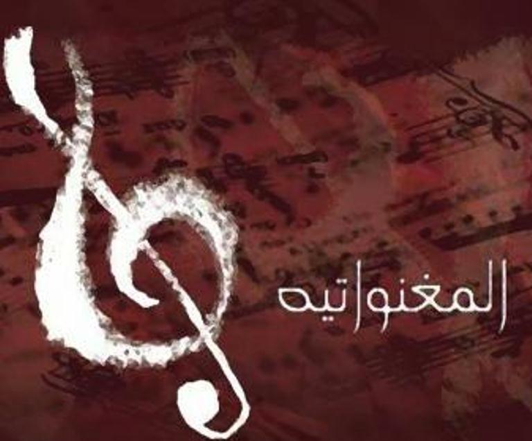 خروجتك عندنا.. «المغنواتية» في الساقية وإنشاد ديني بـ«الربع الثقافي»