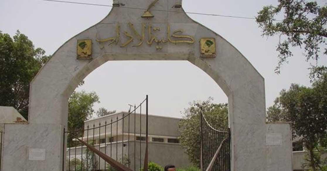 قسم اللغة العربية بكلية الآداب جامعة المنيا يعلن عن الدبلومة العامة والخاصة