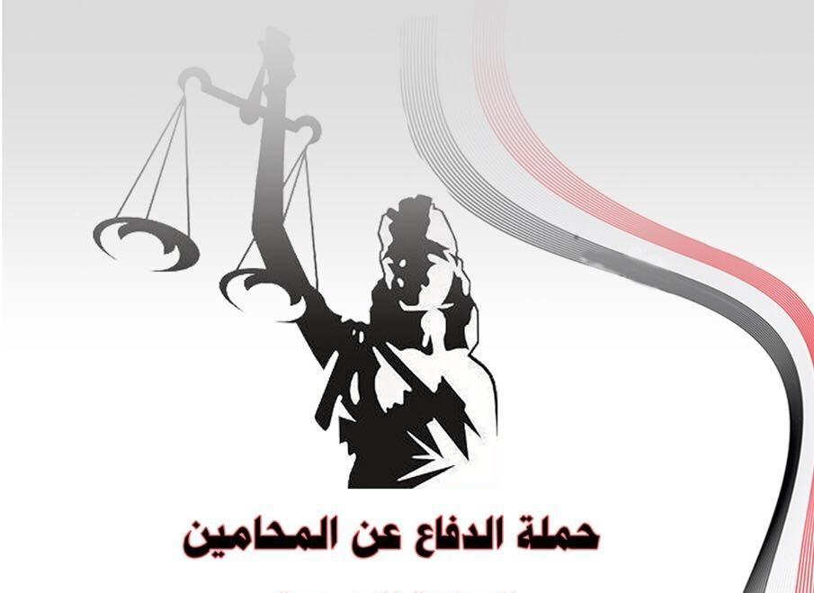 الكواليس الكاملة لاجتماع «الدفاع عن المحامين»