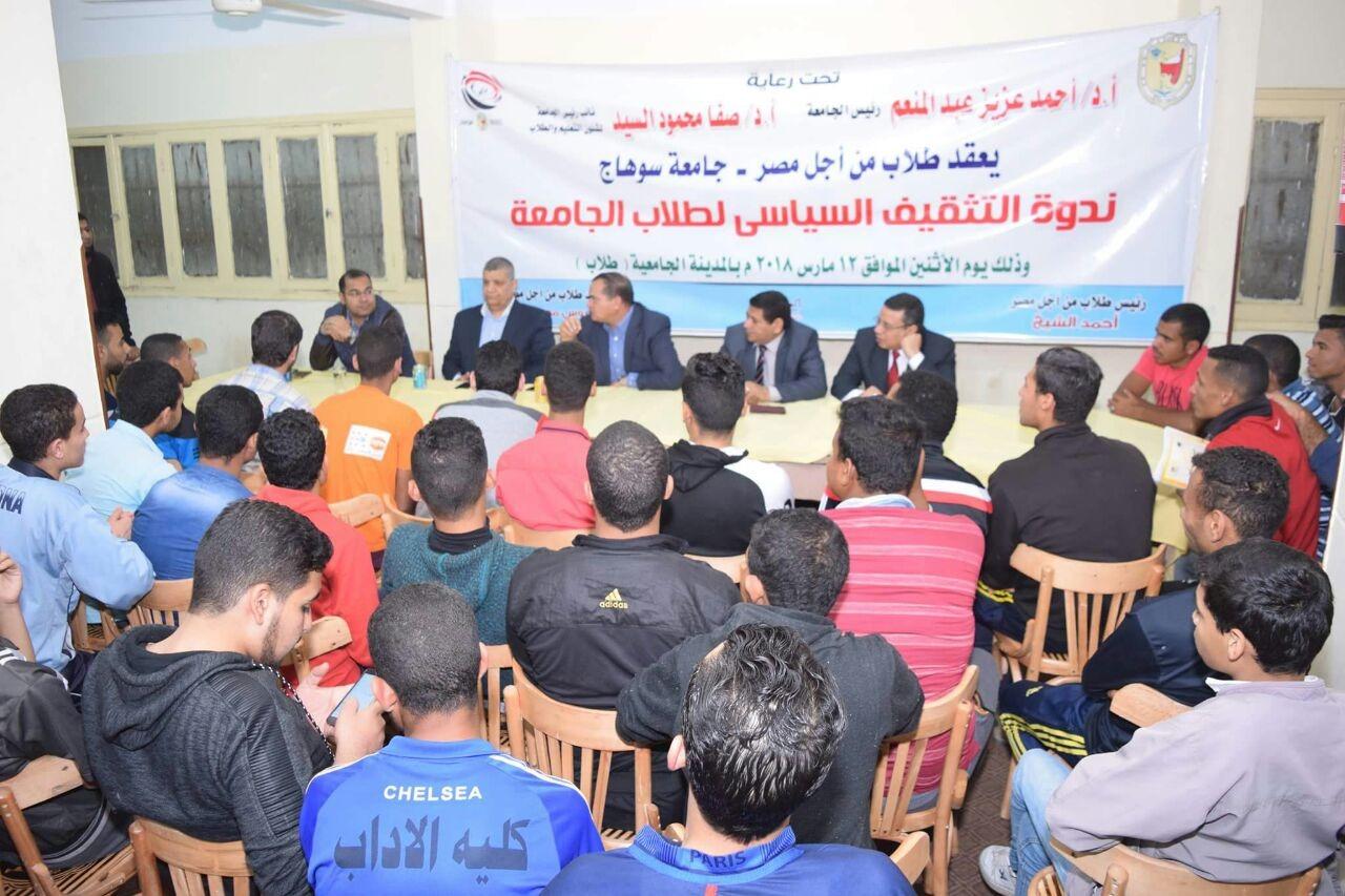 جامعة سوهاج تعقد ندوة عن «التثقيف السياسي»