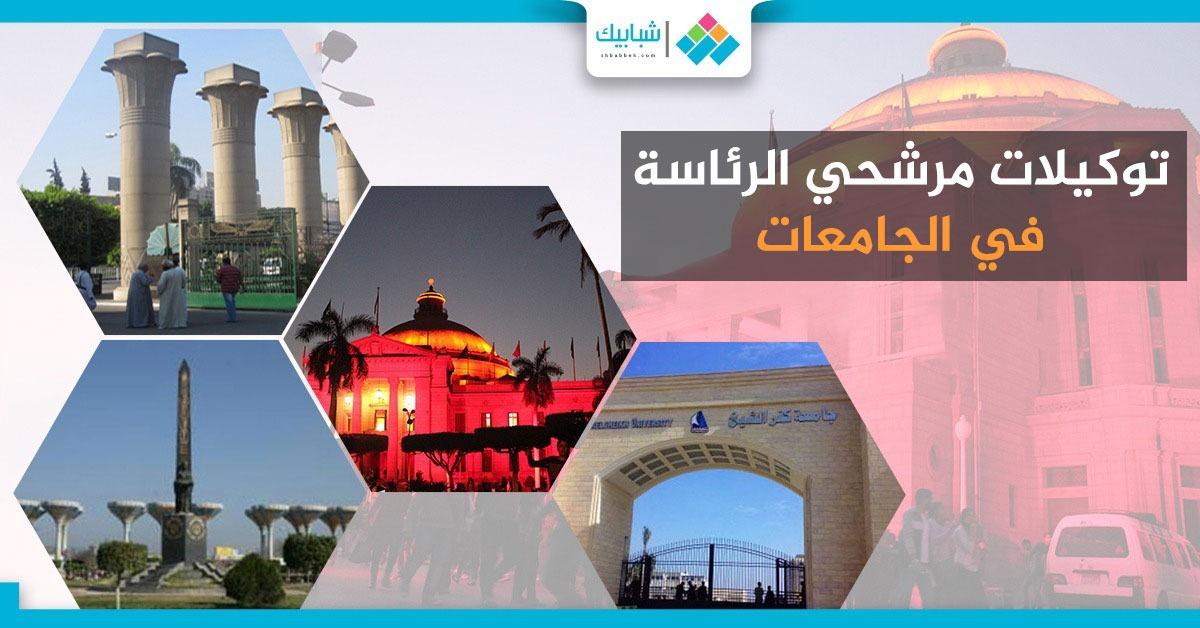 للطلاب والأساتذة.. مكاتب تحرير توكيلات مرشحي الرئاسة في الجامعات
