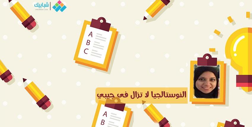 http://shbabbek.com/upload/دنيا أبوشامة تكتب: النوستالجيا لا تزال فى جيبي