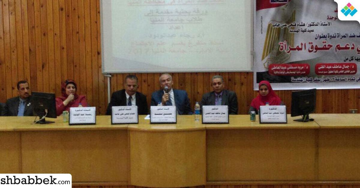 مناهضة العنف ضد المرأة بجامعة المنيا تطالب بحبس من يحرم الفتاة من الميراث