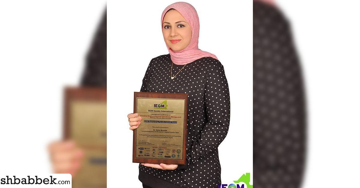 مدرس بهندسة الزقازيق تفوز بجائزة التميز من جمعية الهندسة الصناعية