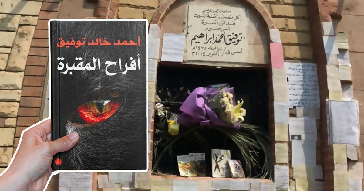 http://shbabbek.com/upload/أفراح المقبرة.. كيف نبّأ أحمد خالد توفيق بموته في كتابه الأخير؟