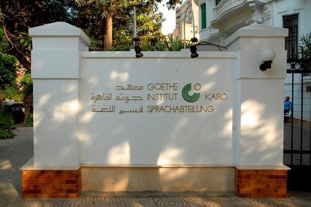 «معهد جوته» يبحث عن محررين