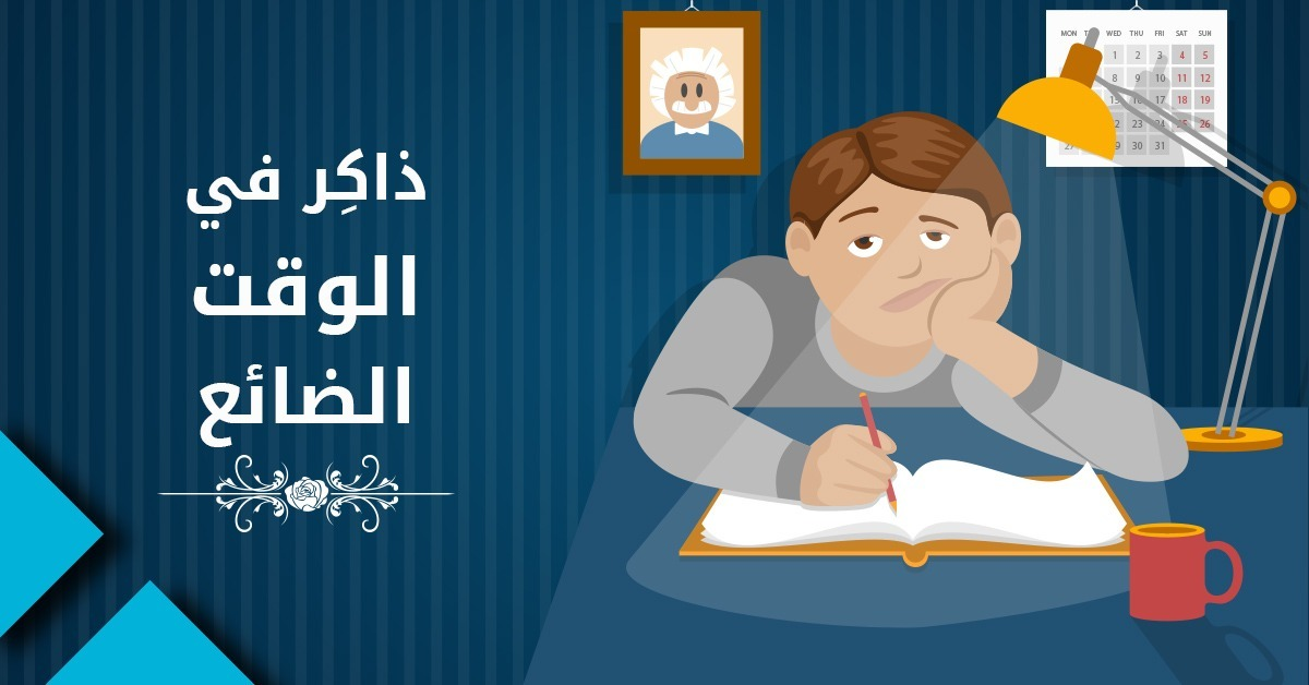 امتحانات الدور الثاني 2018.. إزاي تلم المنهج في الوقت الضايع